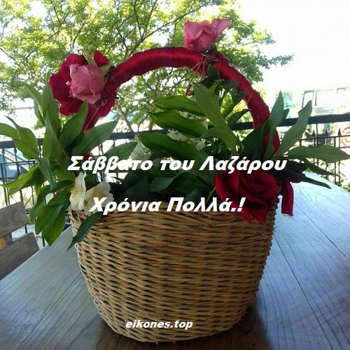 Σάββατο του Λαζάρου. Χρόνια Πολλά !-eikones.top