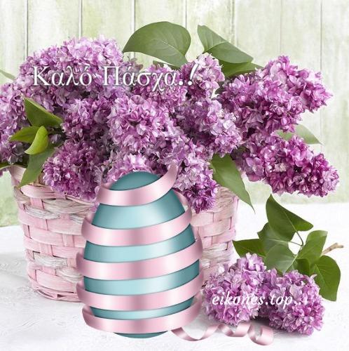 Εικόνες για το Πάσχα χωρίς λόγια.!(1)
