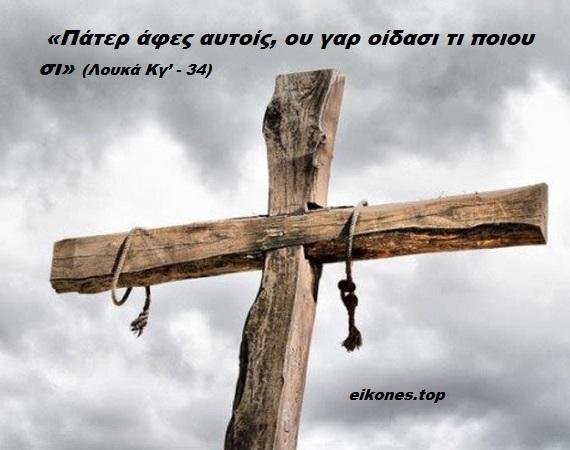 Read more about the article Μ. ΠΑΡΑΣΚΕΥΗ «Πάτερ άφες αυτοίς…»