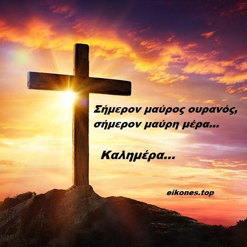 Μεγάλη Παρασκευή: Καλημέρα-eikones.top