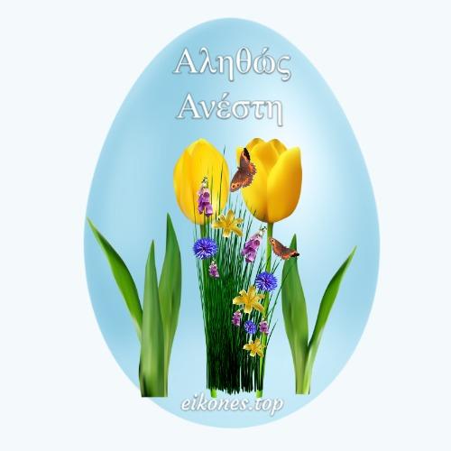 Πασχαλινά αυγά για Αληθώς Ανέστη.!-eikones.top