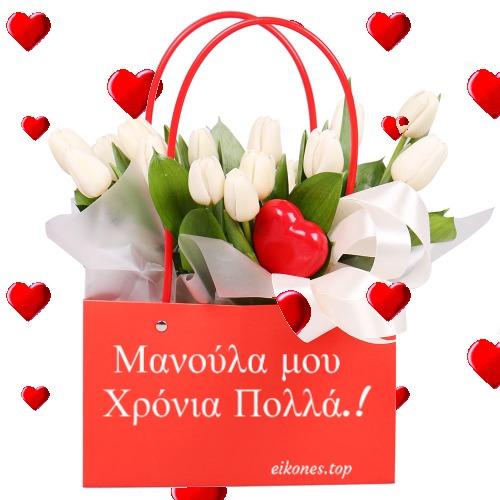Κάρτες Χρόνια Πολλά Για Την Μητέρα.! eikones.top