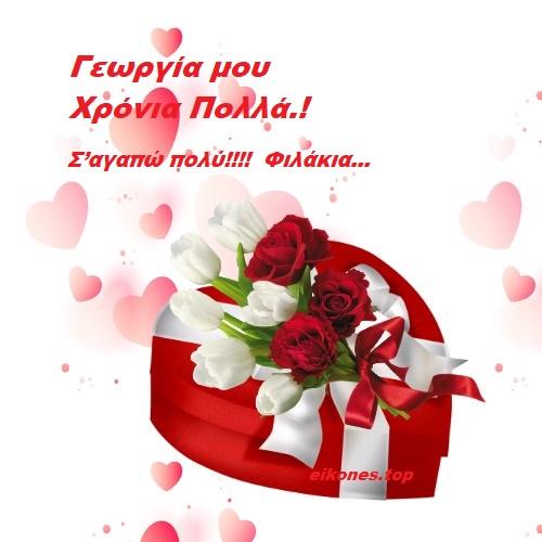 Ευχές Χρόνια Πολλά Για Την Γεωργία.! eikones.top