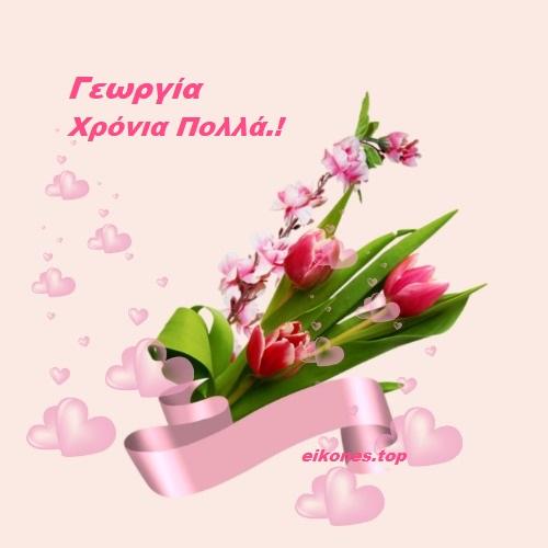Read more about the article Ευχές Χρόνια Πολλά Για Την Γεωργία.!