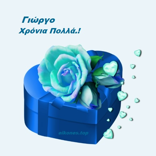 Read more about the article Ευχές Χρόνια Πολλά Για Τον Γιώργο.!