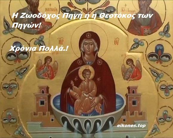 Η Ζωοδόχος Πηγή ή η Θεοτόκος των Πηγών εορτάζει 5 μέρες μετά το Άγιο Πάσχα.