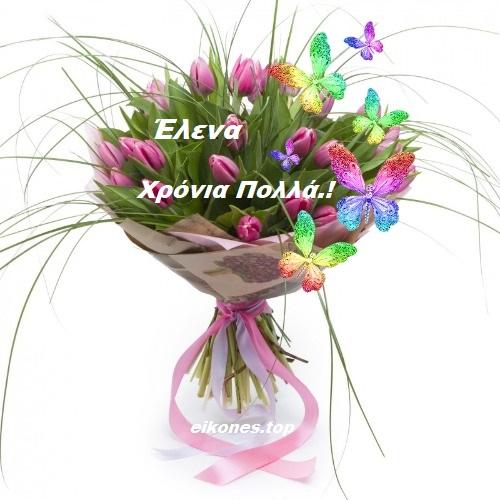 Ευχές Χρόνια Πολλά Για Την Έλενα .! eikones.top