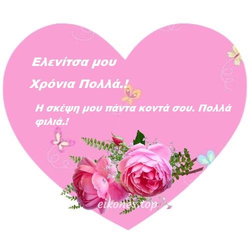 Ευχές Χρόνια Πολλά Για Την Ελένη.!