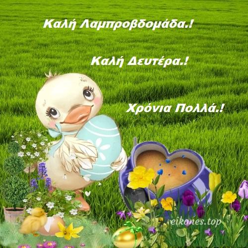 Εικόνες για την Λαμπροβδομάδα.-eikones.top
