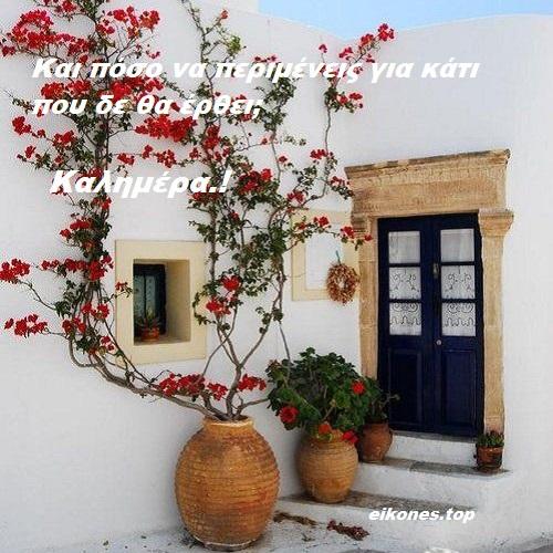 Καλοκαιρινές Εικόνες Με Λόγια Για Καλημέρα.!