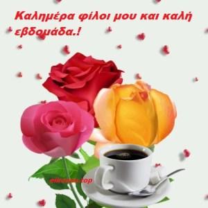 Καλημέρα και καλή μας εβδομάδα φίλοι μου με Εικόνες Τοπ.!