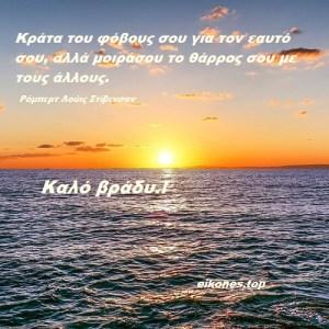 Read more about the article Καλό βράδυ σε όλους.! Καλοκαιρινά ηλιοβασιλέματα.!!!