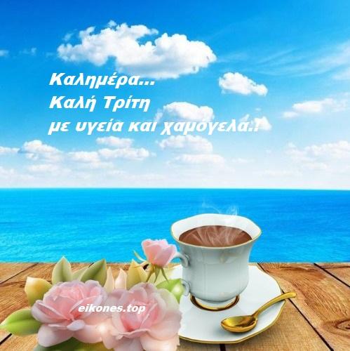Read more about the article Καλή Τρίτη σε όλους με υγεία και χαμόγελα. Καλημέρα.!