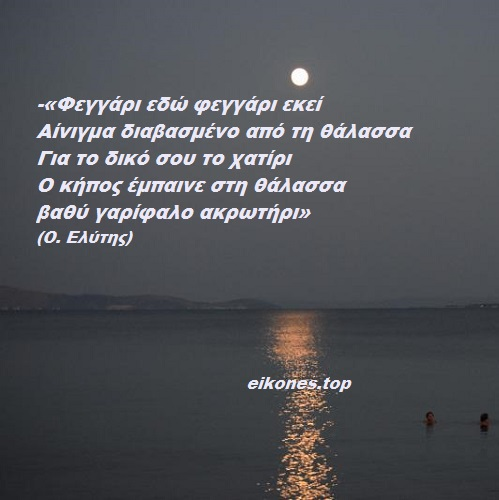 Read more about the article Καληνύχτα σε όλους με Ο. Ελύτη