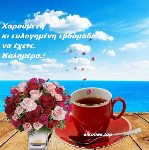 Χαρούμενη κι ευλογημένη εβδομάδα να έχετε. Καλημέρα.! eikones.top