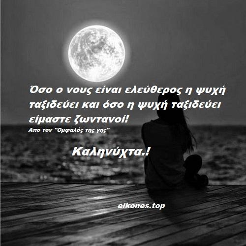 Καλοκαιρινές εικόνες για καληνύχτα με όμορφα λόγια.!-eikones.top
