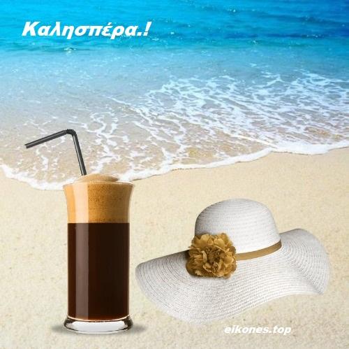 Εικόνες Του Καλοκαιριού Για Καλησπέρα.! eikones.top