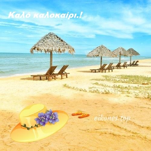 Καλώς ήρθες καλοκαίρι! Σήμερα η μεγαλύτερη ημέρα του χρόνου