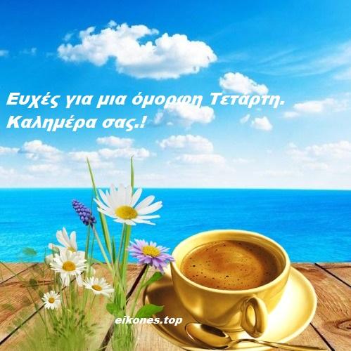 Ευχές για μια όμορφη Τετάρτη. Καλημέρα σας.!eikones.top