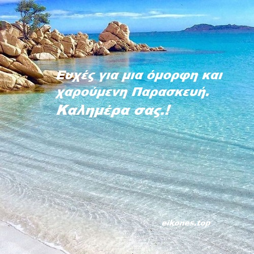 Καλημέρα... Καλή Παρασκευή-eikones.top