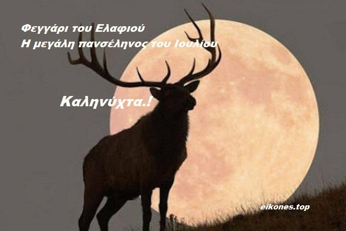 Read more about the article Φεγγάρι του Ελαφιού: Αύριο η μεγάλη πανσέληνος του Ιουλίου