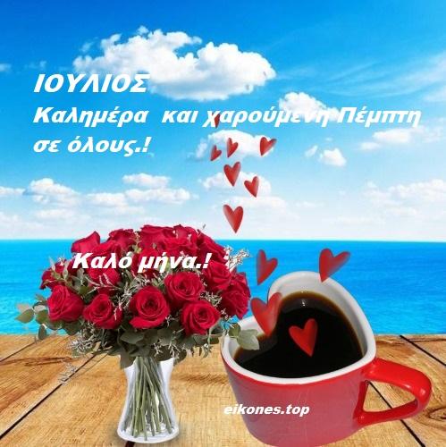 Read more about the article Ιούλιος: Μία όμορφη Πέμπτη με Υγεία, Χαμόγελο, Αισιοδοξία.! Καλό μήνα.!
