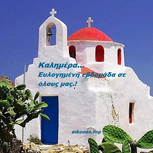 Read more about the article Καλή εβδομάδα σε όλους! Καλημέρα και Χρόνια Πολλά.!