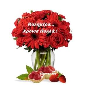 Read more about the article Όμορφη καλημέρα με αγάπη χαμόγελα.!  Χρόνια Πολλά.!
