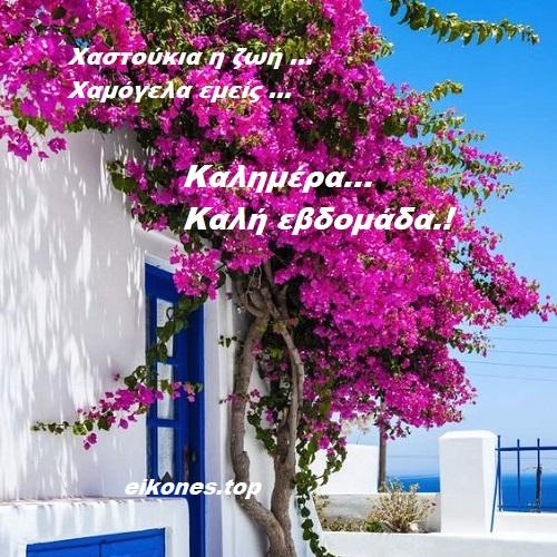 Εικόνες για Καλή Εβδομάδα.-eikones.top