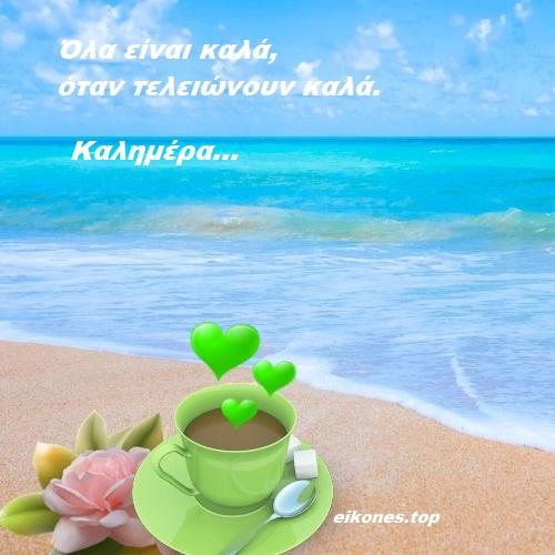Όλα είναι καλά, όταν τελειώνουν καλά. Καλημέρα.! eikones.top