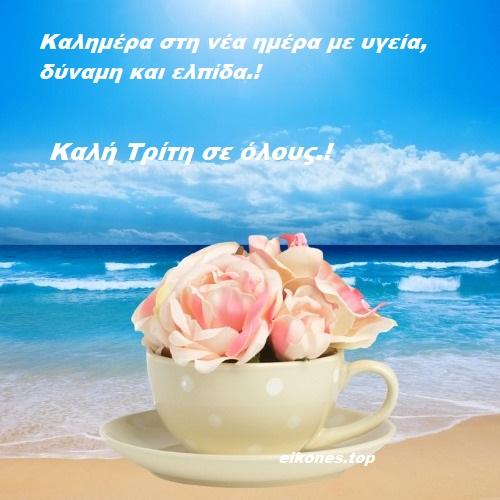 Read more about the article Καλημέρα στην νέα μέρα με υγεία, δύναμη και ελπίδα. Καλή Τρίτη σε όλους.!