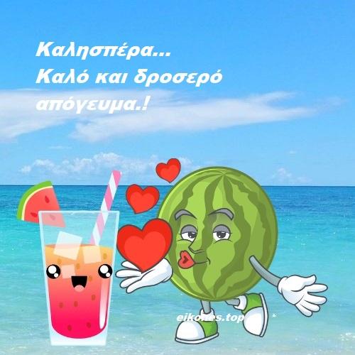 Read more about the article Καλοκαιρινές εικόνες για Καλησπέρα-Καλό απόγευμα.!