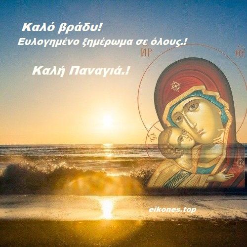 Read more about the article Καλό βράδυ! Ευλογημένο ξημέρωμα σε όλους.!