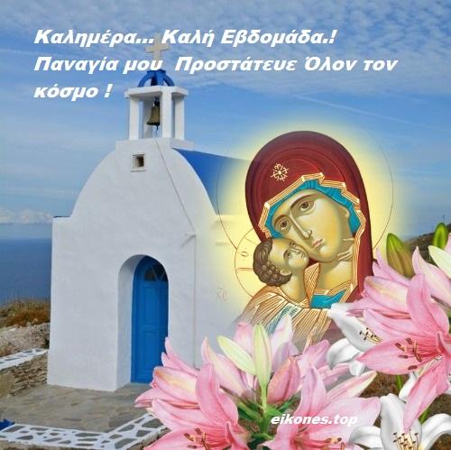 Read more about the article Καλημέρα… Καλή Εβδομάδα.! Παναγία μου Προστάτευε Όλον τον κόσμο !