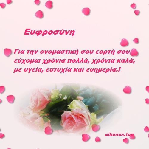 Ποιοι γιορτάζουν σήμερα 25 Σεπτεμβρίου-eikones.top