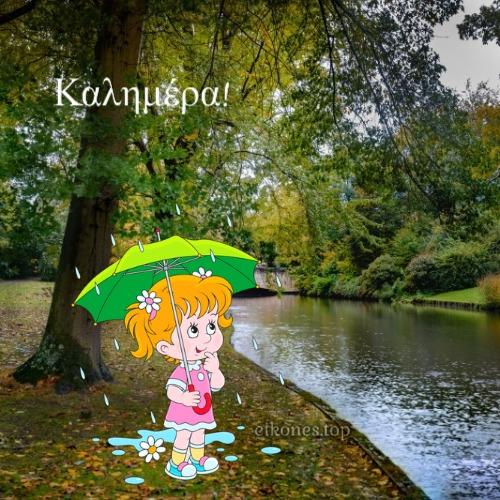 Απλές και κινούμενες φθινοπωρινές εικόνες για καλημέρα.!-eikones.top