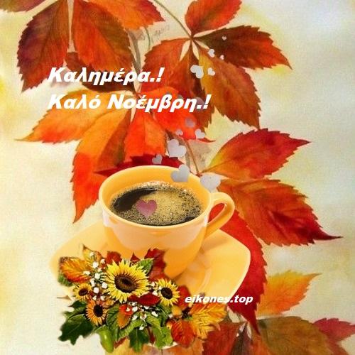Νοέμβριος!!! Καλημέρα-Καλό Μήνα Με Εικόνες Τοπ!!!