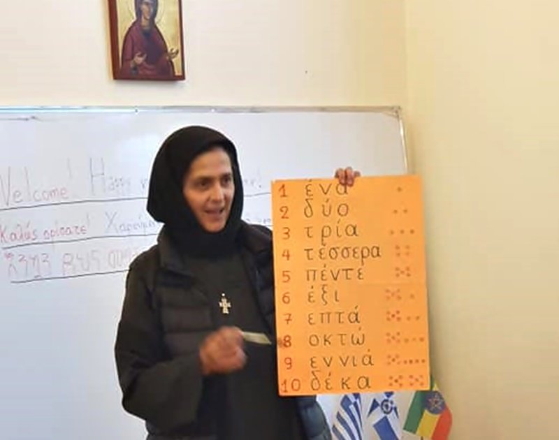 Μία ορθόδοξη μοναχή διδάσκει Ελληνικά στην Αιθιοπία