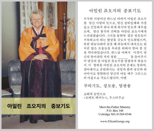 Prayer card in Korean