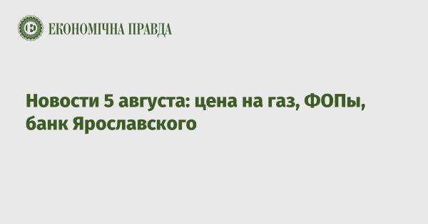 Новости 5 августа: цена на газ, ФОПы, банк Ярославского ...