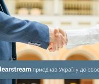 Заработала система, позволяющая инвесторам покупать ценные бумаги в Украине
