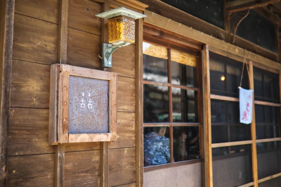 レトロな雰囲気がたまらないカフェ「茶房古古(ここ)」。