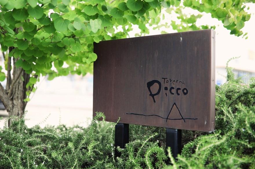 南国市のイタリアン食堂 タベルナ ピッコ(Taverna Picco)