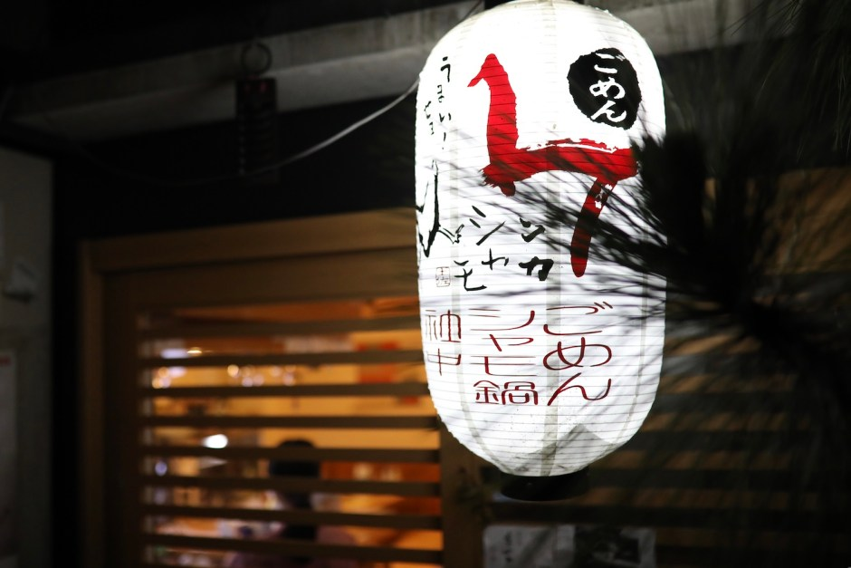 南風(はえばる) 元〇〇料理長が営む南国市の居酒屋