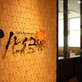 ソレイユ|ちより街テラス内のカフェレストラン