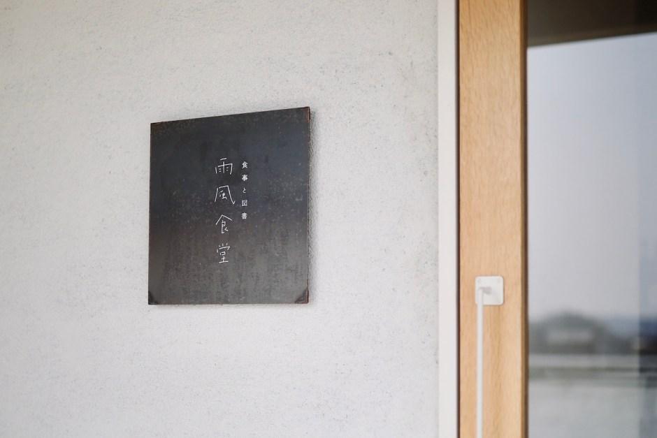 雨風食堂|高知県南国市にある、食事と図書の小さなお店。