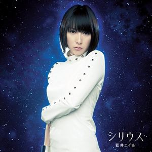 Aoi Eir – Sirius [Single]