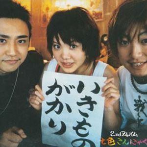 Ikimono-gakari – Nanairo Konnyaku [Album]