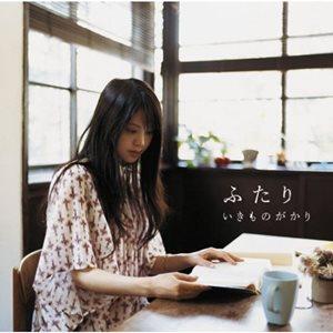 Ikimono-gakari – Futari [Single]