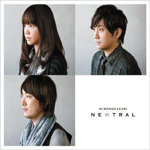 Ikimono-gakari - NEWTRAL